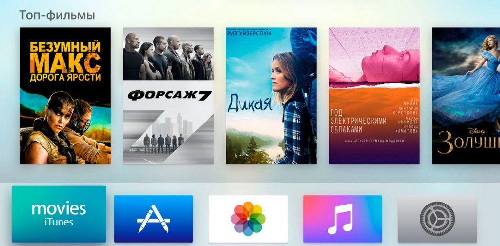 Apple TV Украина
